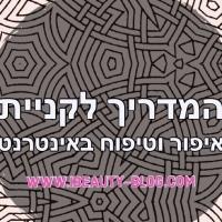 ריכוז אתרים לקניית טיפוח ואיפור ששולחים לישראל | Beauty Online Shopping Websites