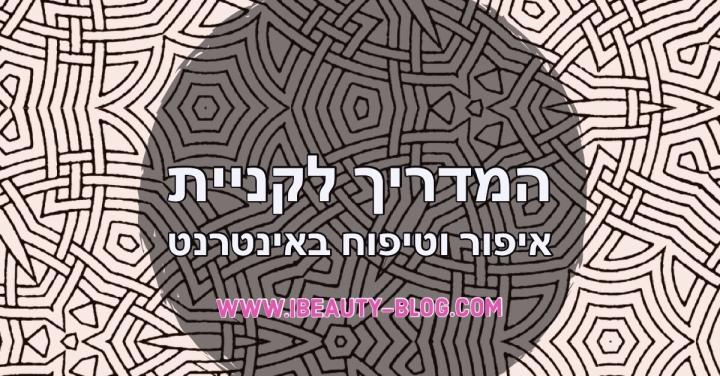 ריכוז אתרים לקניית טיפוח ואיפור ששולחים לישראל | Beauty Online ShoppingWebsites