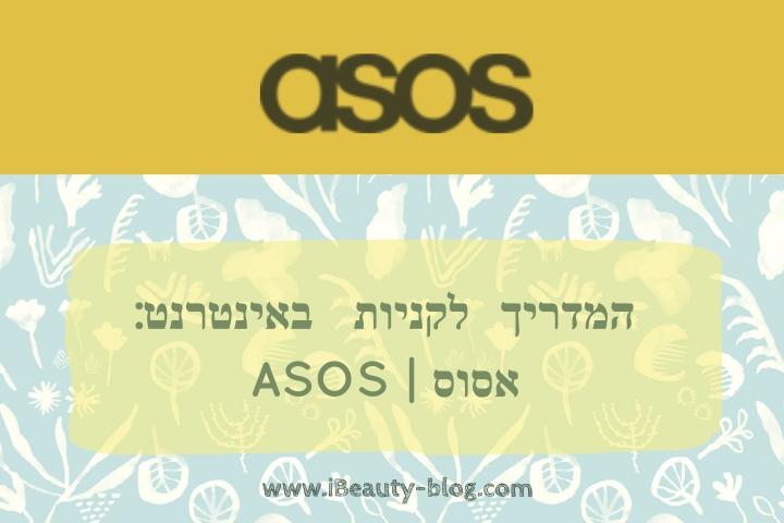 המדריך לקניות באינטרנט: אסוס |ASOS