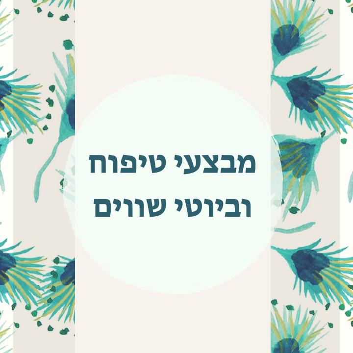 מבצעים חמים וקודים להנחות באתרי ביוטי באינטרנט ששולחיםלישראל!