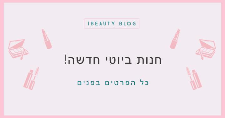 ביוטי פוינט: חנות אונליין ישראלית חדשה – היכנסו לתמוך בעסקיםמקומיים!