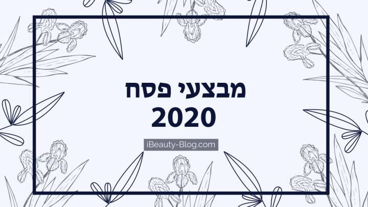 מבצעי פסח באתרי אופנה וטיפוח ישראלים – פסח2020
